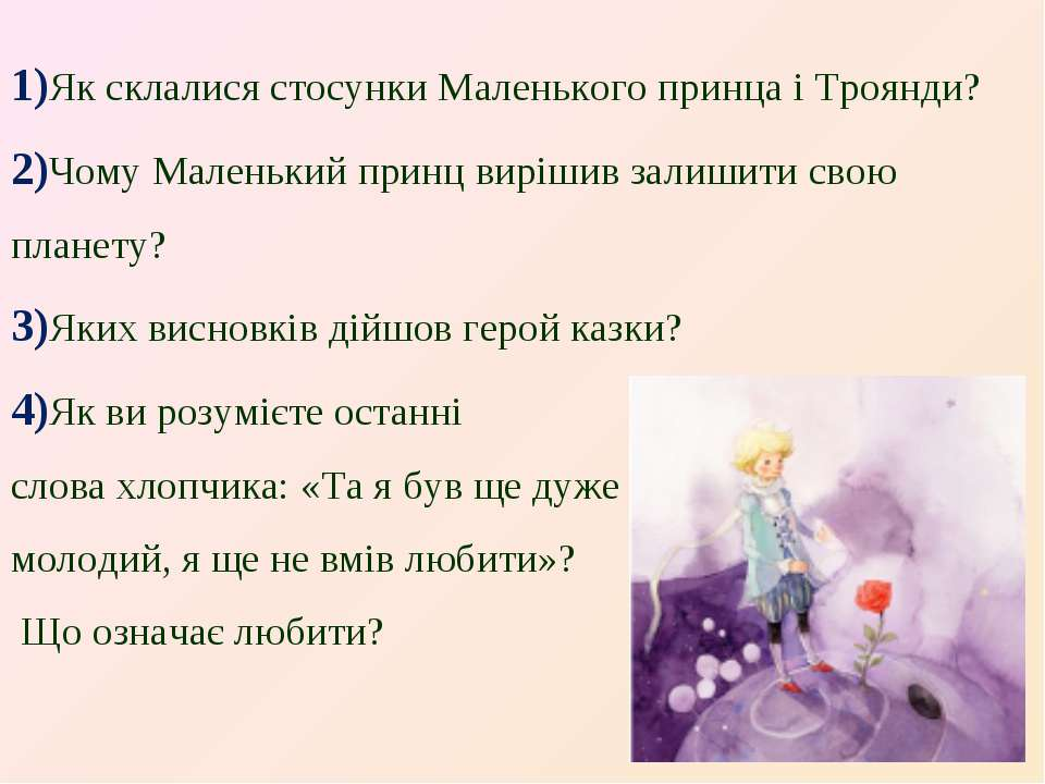 1)Як склалися стосунки Маленького принца і Троянди? 2)Чому Маленький принц ви...