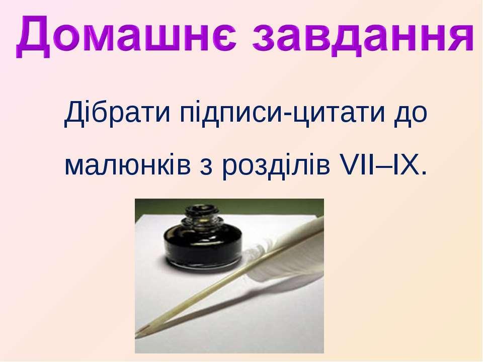 Дібрати підписи-цитати до малюнків з розділів VII–IX.