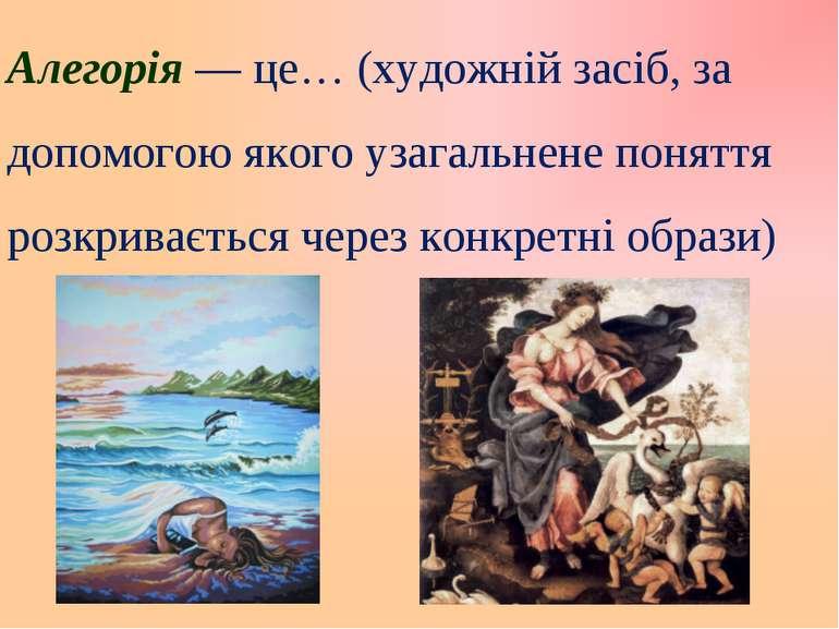 Алегорія — це… (художній засіб, за допомогою якого узагальнене поняття розкри...