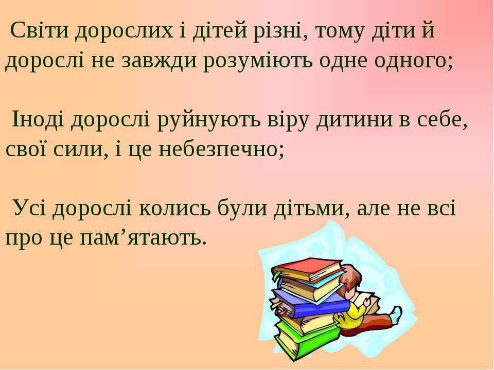 Світи дорослих і дітей різні, тому діти й дорослі не завжди розуміють одне од...