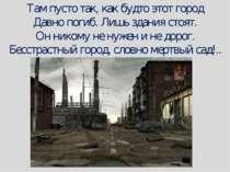 Там пусто так, как будто этот город Давно погиб. Лишь здания стоят. Он никому...