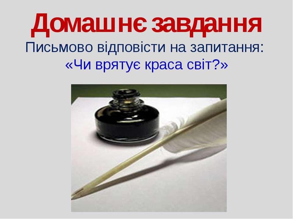 Домашнє завдання Письмово відповісти на запитання: «Чи врятує краса світ?»