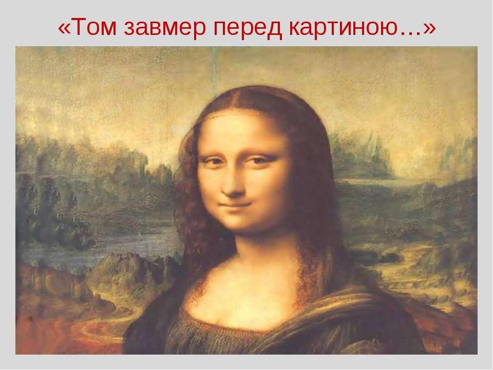 «Том завмер перед картиною…»