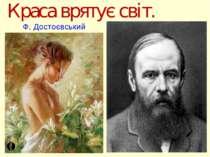Краса врятує світ. Ф.Достоєвський