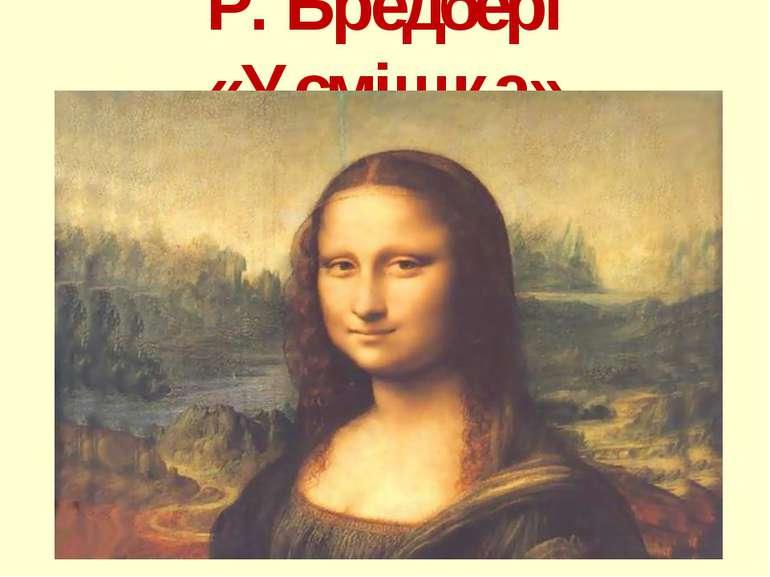 Р. Бредбері «Усмішка»