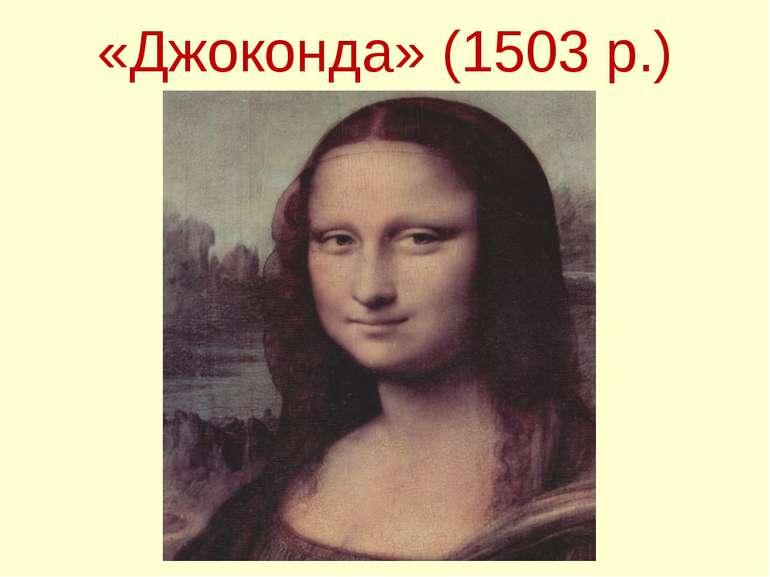 «Джоконда» (1503 р.)