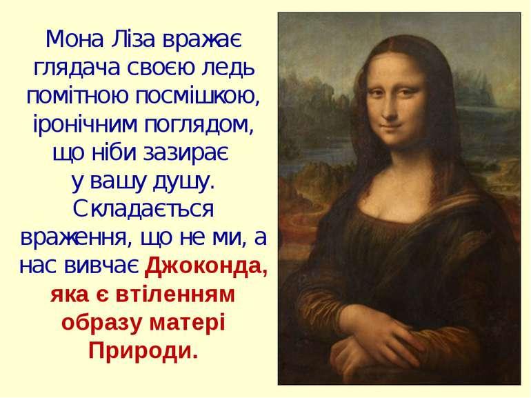 Мона Ліза вражає глядача своєю ледь помітною посмішкою, іронічним поглядом, щ...