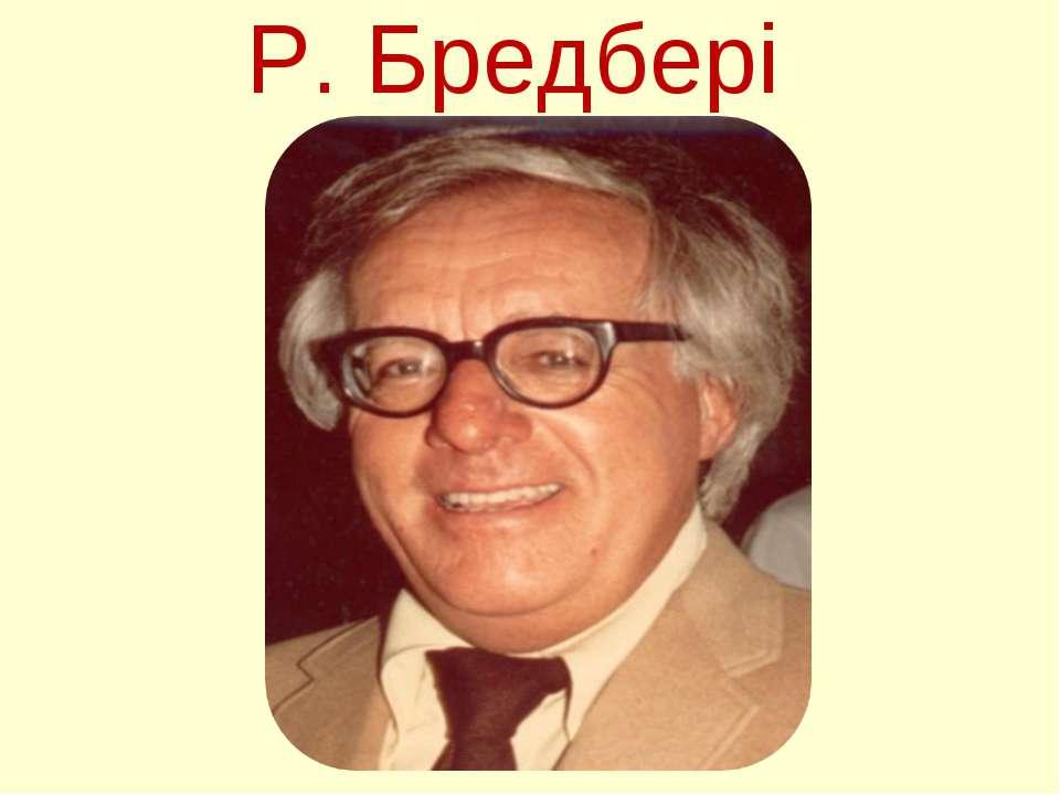 Р. Бредбері
