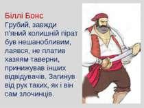 Біллі Бонс Грубий, завжди п'яний колишній пірат був нешанобливим, лаявся, не ...