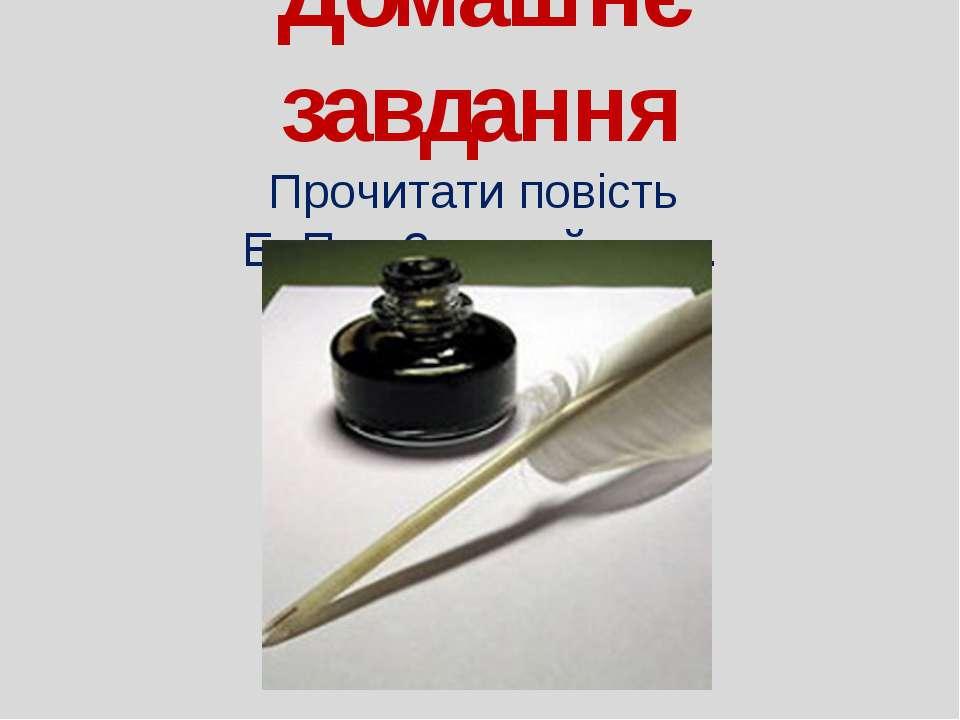 Домашнє завдання Прочитати повість Е. По «Золотий жук».
