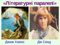«Літературні паралелі» Джим Хокінс Дік Сенд