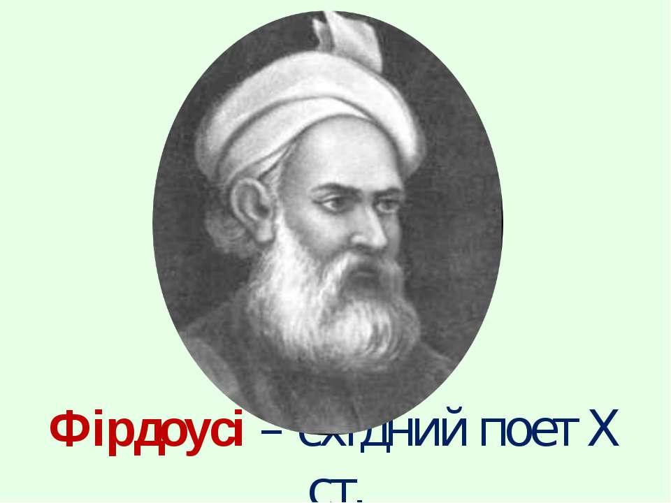 Фірдоусі – східний поет Х ст.