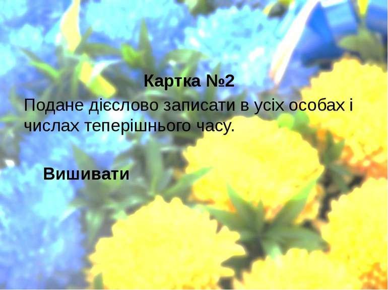 Картка №2 Подане дієслово записати в усіх особах і числах теперішнього часу. ...