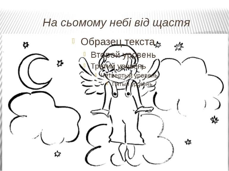На сьомому небі від щастя