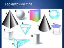 Геометричні тіла