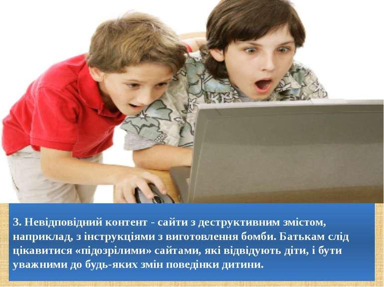 3. Невідповідний контент - сайти з деструктивним змістом, наприклад, з інстру...