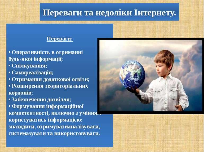 Переваги та недоліки Інтернету. Переваги: • Оперативність в отриманні будь-як...
