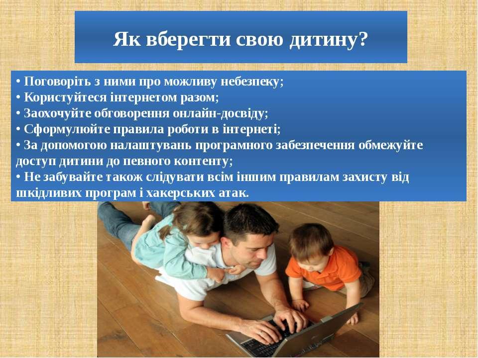 Як вберегти свою дитину? • Поговоріть з ними про можливу небезпеку; • Користу...