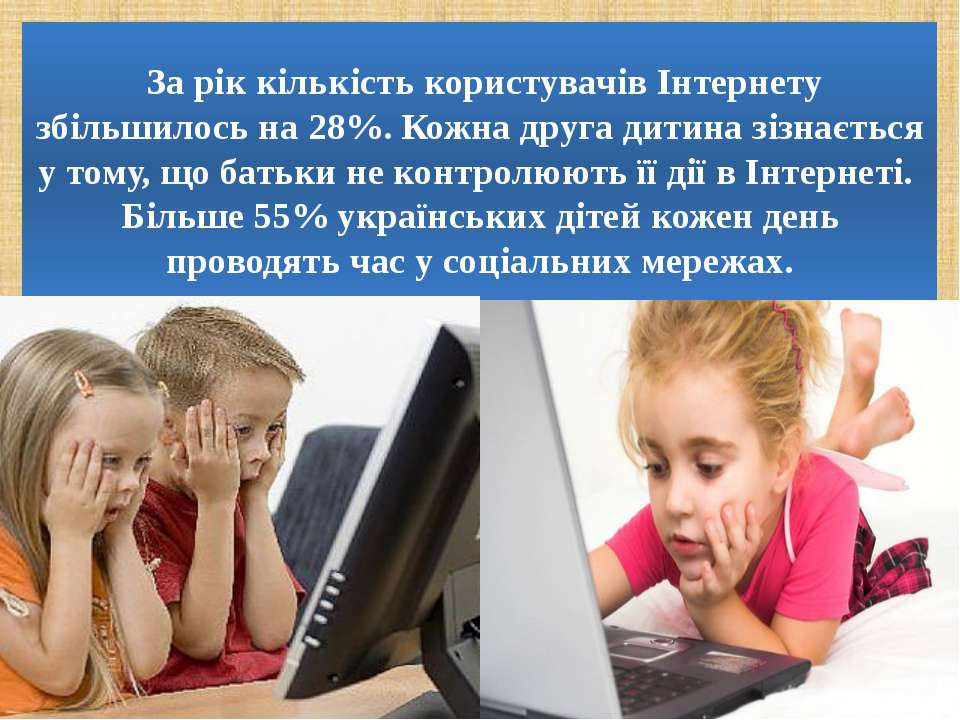 За рік кількість користувачів Інтернету збільшилось на 28%. Кожна друга дитин...