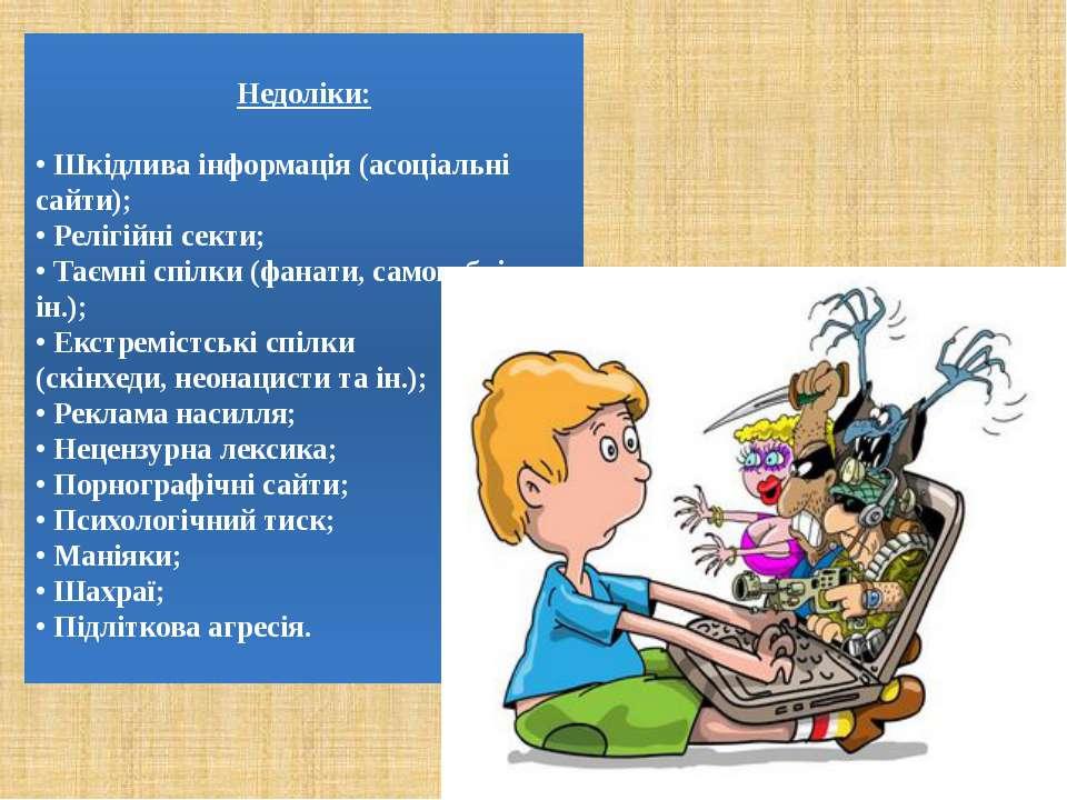 Недоліки: • Шкідлива інформація (асоціальні сайти); • Релігійні секти; • Таєм...