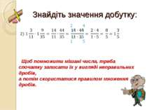 Знайдіть значення добутку: Щоб помножити мішані числа, треба спочатку записат...