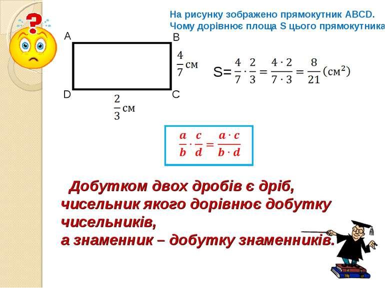 A B C D На рисунку зображено прямокутник ABCD. Чому дорівнює площа S цього пр...