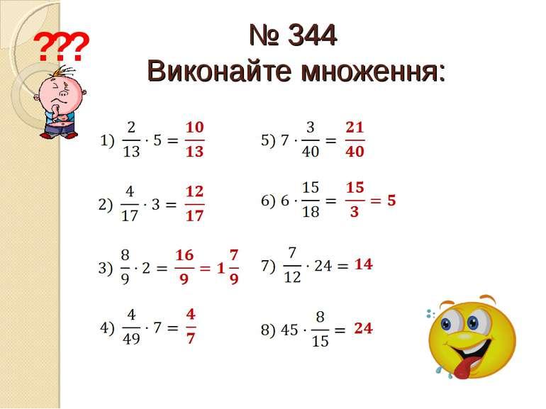 № 344 Виконайте множення: ? ? ?