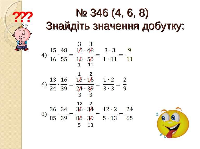 № 346 (4, 6, 8) Знайдіть значення добутку: ? ? ? 11 1 1 2 2 12 5 13