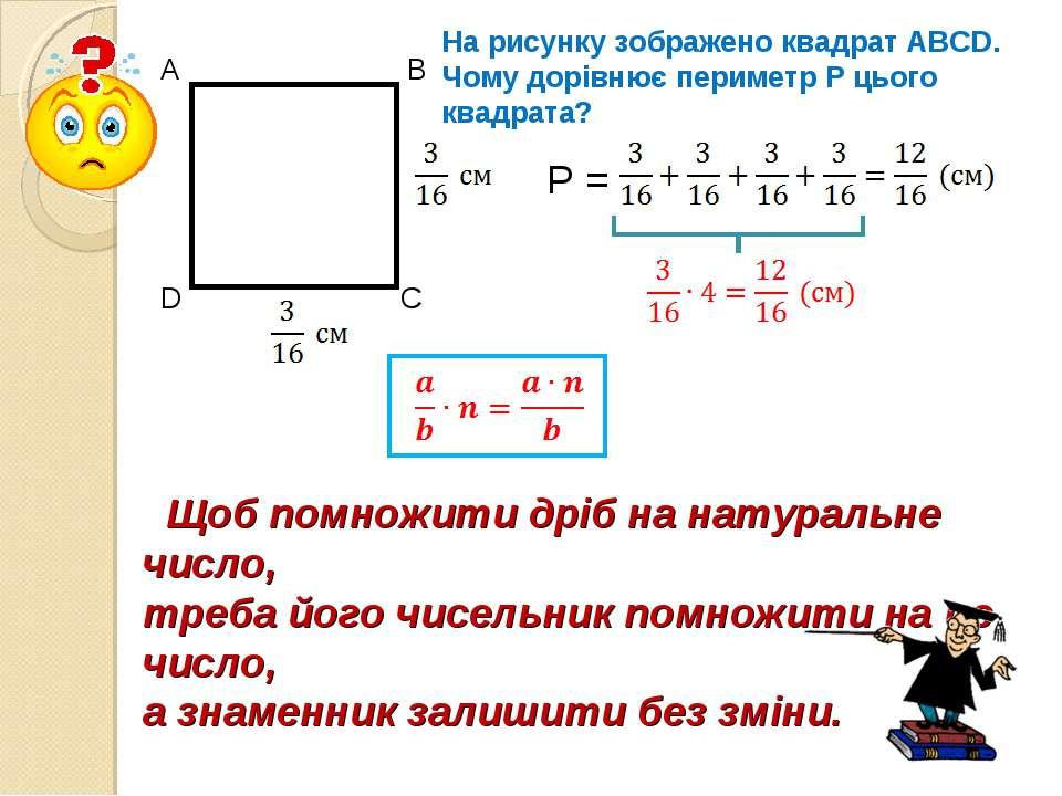 A B C D P = Щоб помножити дріб на натуральне число, треба його чисельник помн...