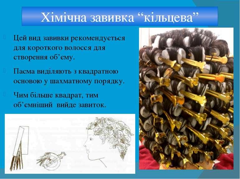 Цей вид завивки рекомендується для короткого волосся для створення об'єму. Па...