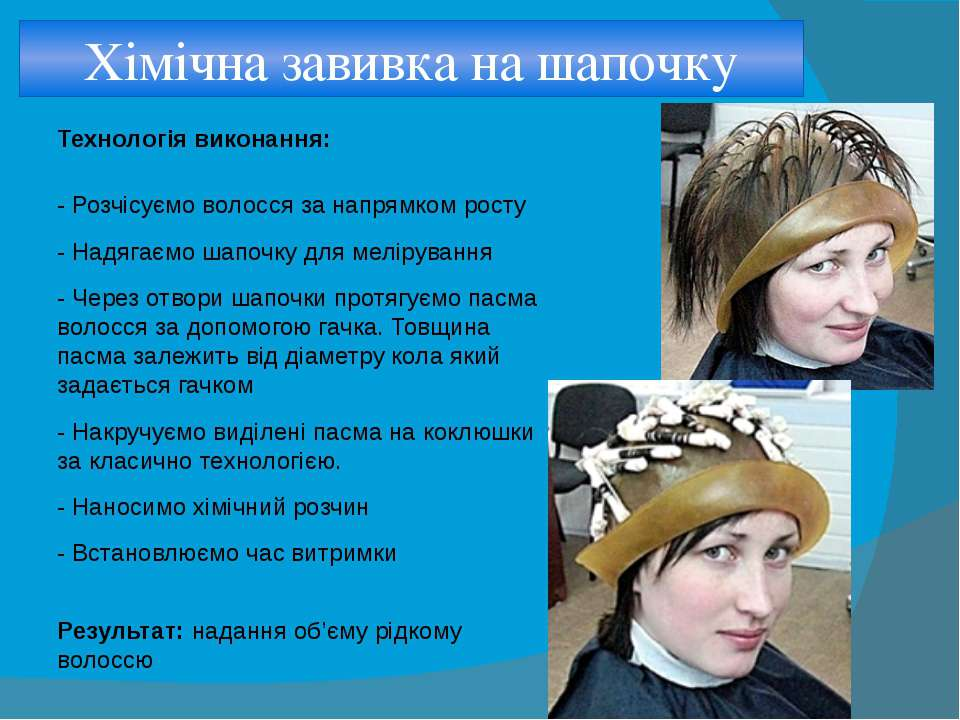 Хімічна завивка на шапочку Технологія виконання: - Розчісуємо волосся за напр...