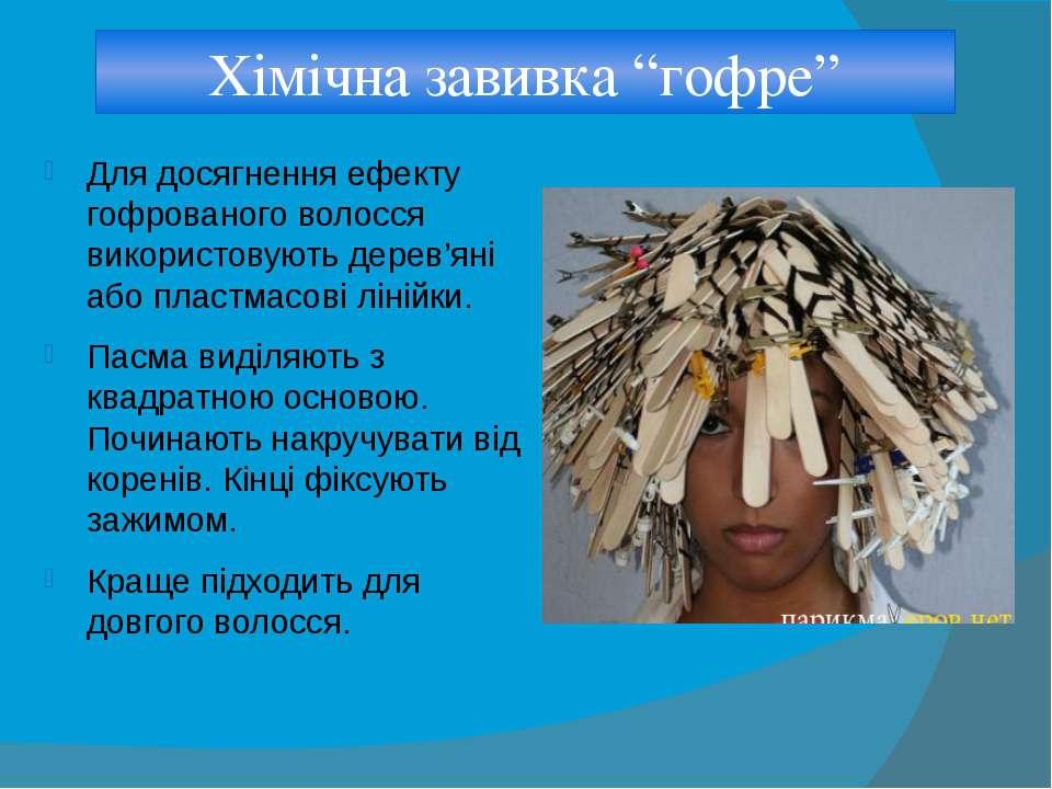Для досягнення ефекту гофрованого волосся використовують дерев'яні або пластм...