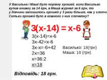 У Василька і Маші було порівну грошей. коли Василько купив книжку за 14 грн, ...