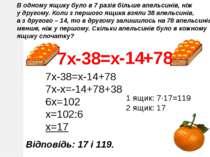 В одному ящику було в 7 разів більше апельсинів, ніж у другому. Коли з першог...