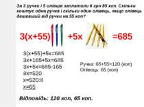 За 3 ручки і 5 олівців заплатили 6 грн 85 коп. Скільки коштує одна ручка і ск...