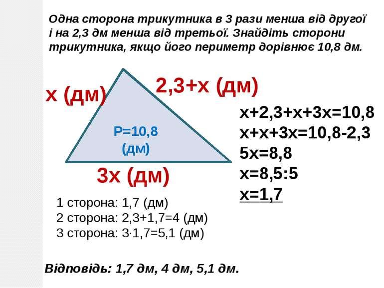 Одна сторона трикутника в 3 рази менша від другої і на 2,3 дм менша від треть...
