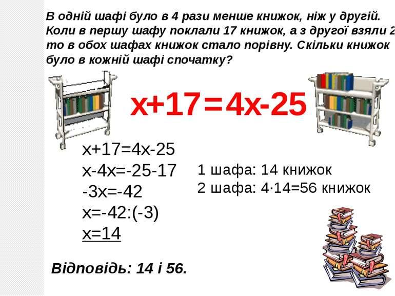 В одній шафі було в 4 рази менше книжок, ніж у другій. Коли в першу шафу покл...