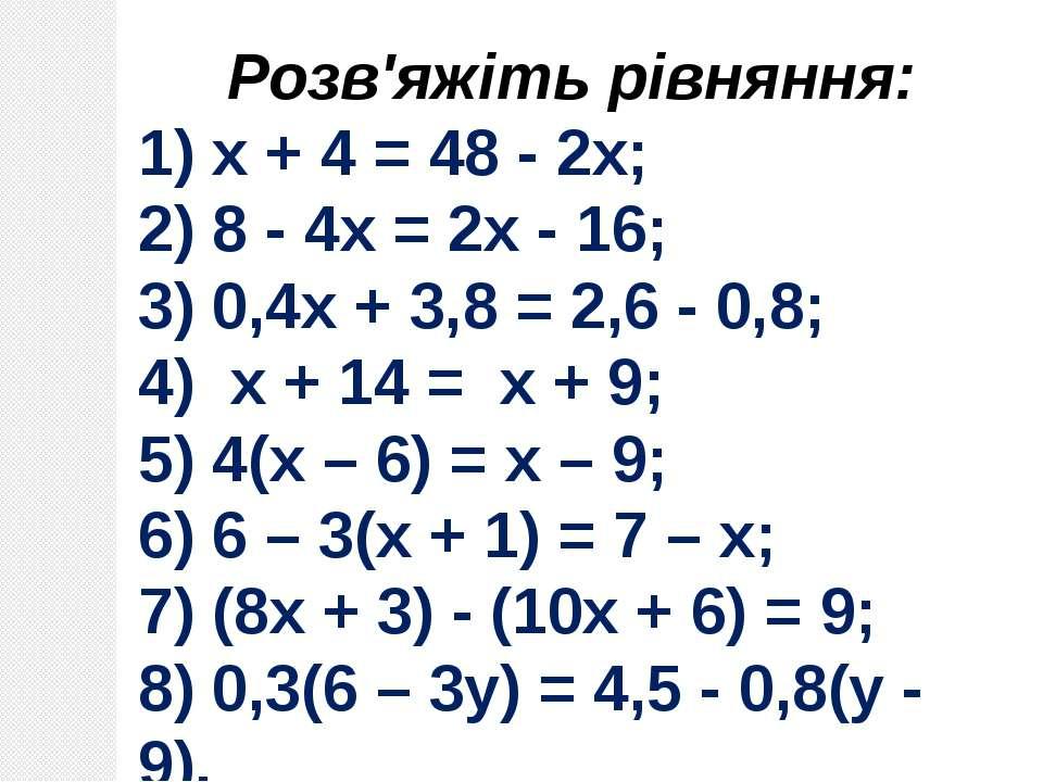 Розв'яжіть рівняння: 1) х + 4 = 48 - 2х; 2) 8 - 4х = 2х - 16; 3) 0,4х + 3,8 =...
