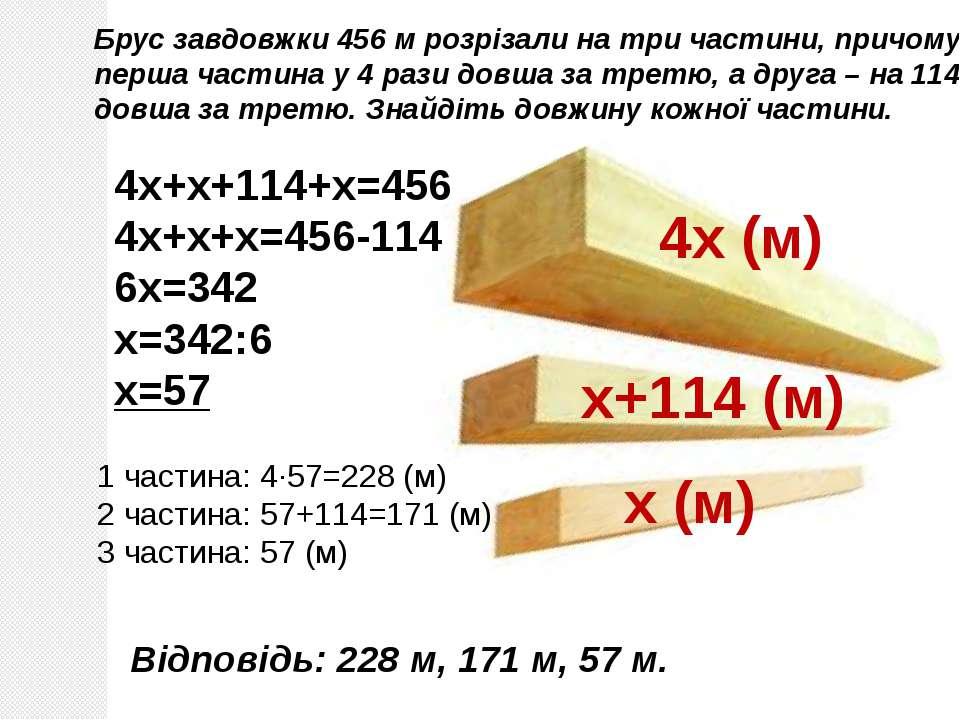Брус завдовжки 456 м розрізали на три частини, причому перша частина у 4 рази...
