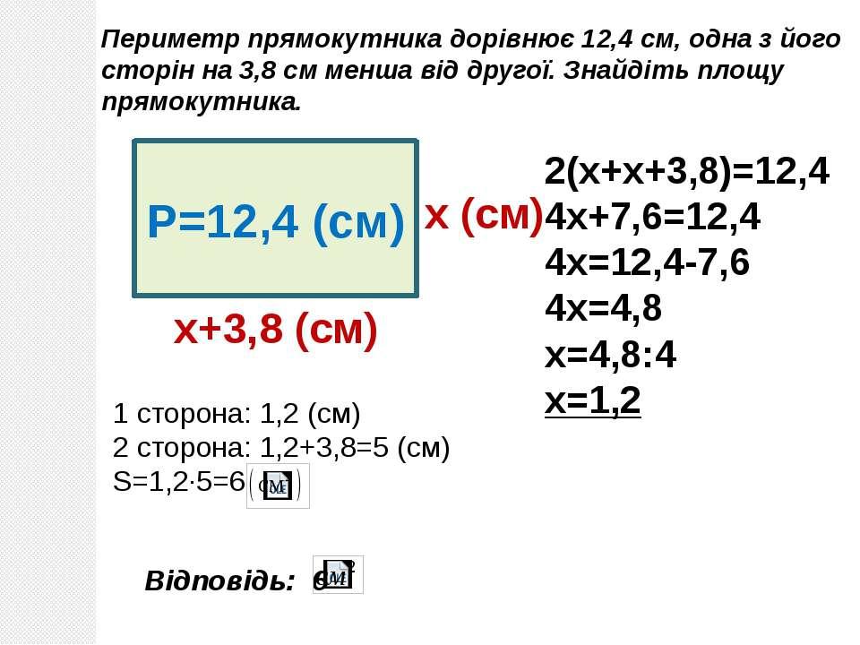 Периметр прямокутника дорівнює 12,4 см, одна з його сторін на 3,8 см менша ві...
