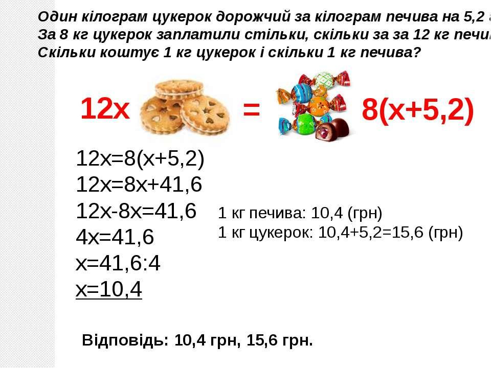 Один кілограм цукерок дорожчий за кілограм печива на 5,2 грн. За 8 кг цукерок...