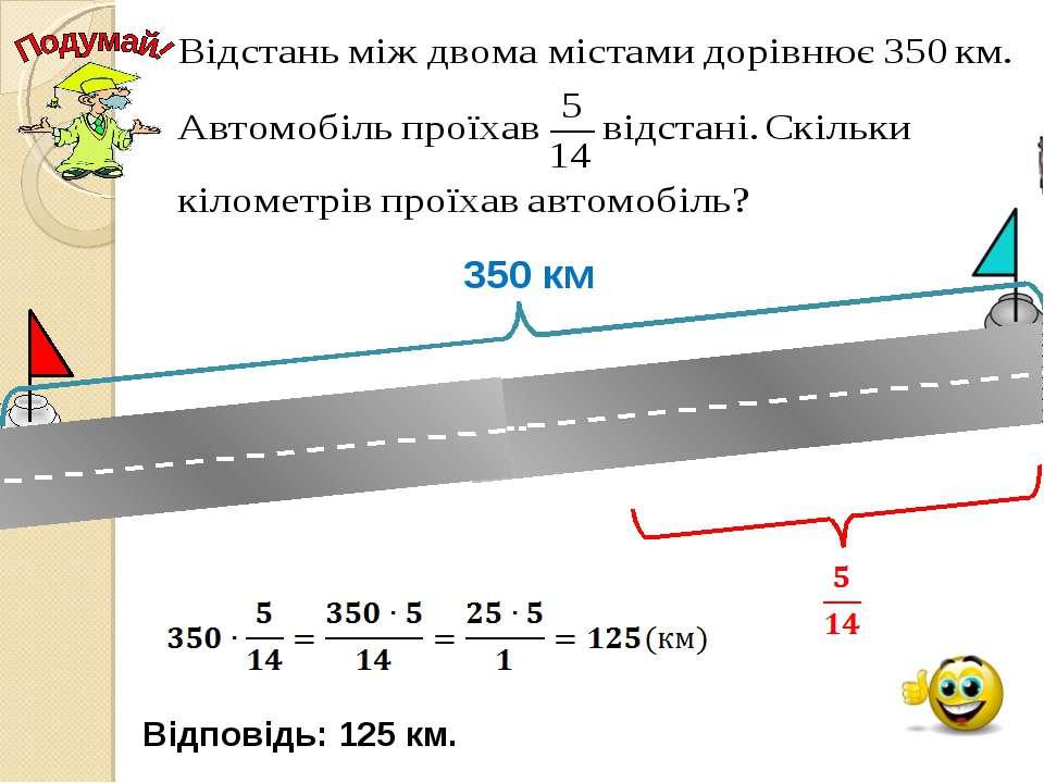 350 км Відповідь: 125 км.