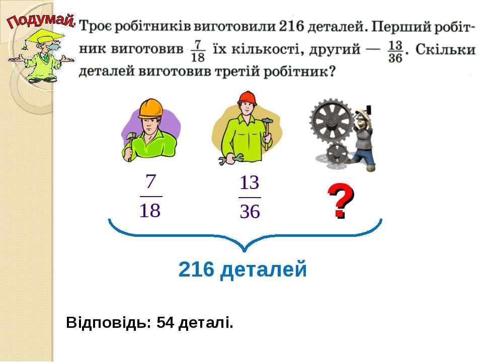 216 деталей ? Відповідь: 54 деталі.