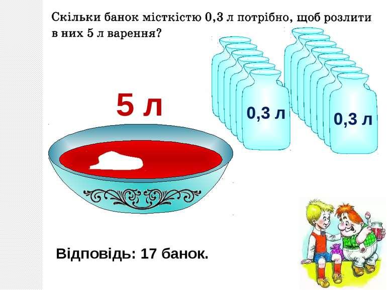 5 л 0,3 л 0,3 л Відповідь: 17 банок.