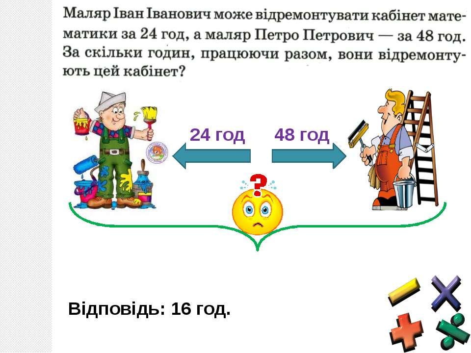24 год 48 год Відповідь: 16 год.