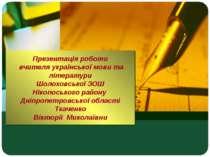 Презентація роботи вчителя української мови та літератури Шолоховської ЗОШ Ні...