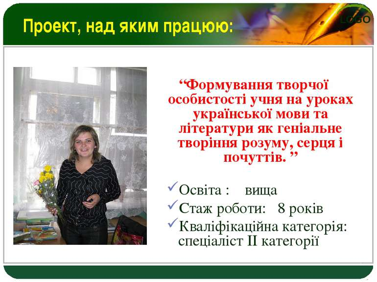 """Проект, над яким працюю: """"Формування творчої особистості учня на уроках украї..."""