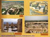 Сузи Персеполь Пасаргади http://uk.wikipedia.org/wiki/Культура_Ахеменідського...