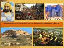 Навуходоносор ІІ (605-562 рр. до н.е.) і розквіт Халдейського царства