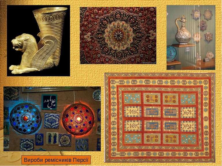 Вироби ремісників Персії